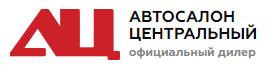 Логотип автосалона Центральный